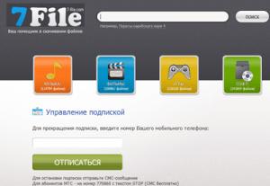Как отключить подписку 7-file.com