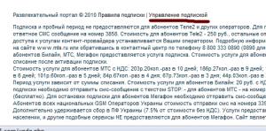 Отключаем услугу polezno-2011.com