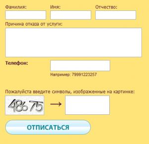 Как отключить услугу polezno-2011.com