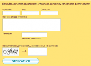 Отключаем услугу smile-2011.com