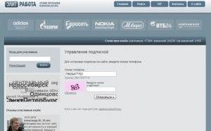 Как отключить подписку elitrabota.ru