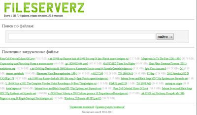Как отключить подписку fileserverz.com