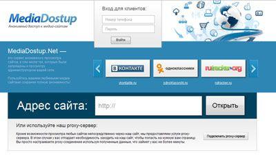 Как отключить подписку mediadostup.net