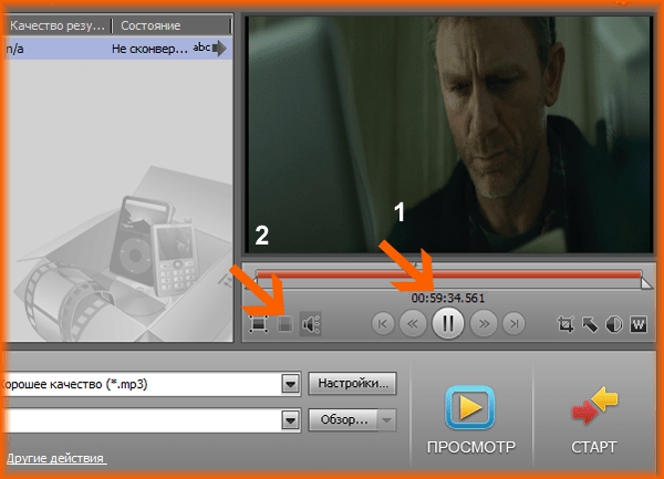 Делаем скриншот фильма или как сохранить кадр из фильма