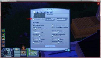Делаем скриншоты Sims 3