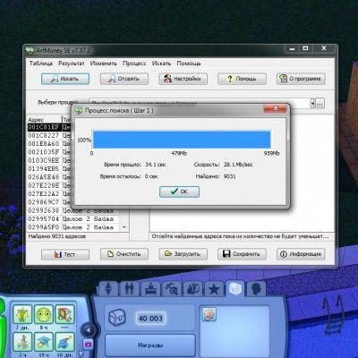 Хренова туча значений в ArtMoney при взломе Sims 3