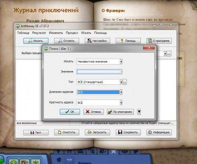 Ломаем Sims 3 на баллы визы при помощи ArtMoney