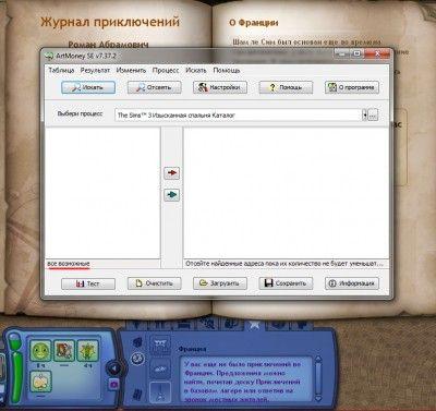 Быстро увеличиваем баллы визы в Sims 3
