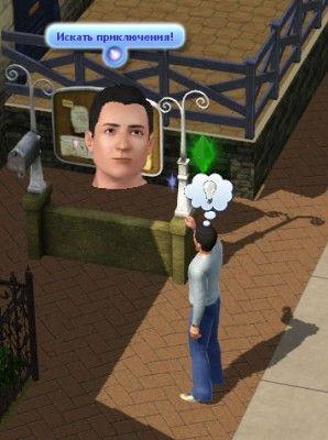 Добавляем баллы визы в Sims 3 при помощи ArtMoney