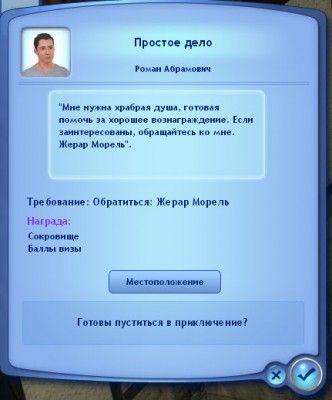 ArtMoney увеличиваем категорию визы в Sims 3
