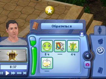 Сдаем квест Sims 3 для взлома баллов визы
