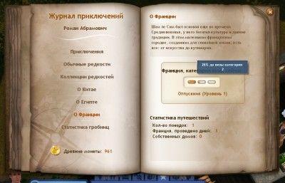 Проверяем текущий уровень визы в Sims 3 для взлома