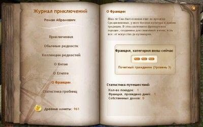 Баллы визы взломаны в Sims 3 при помощи ArtMoney