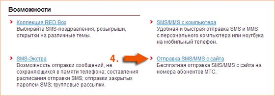 Отправляем бесплатно СМС с сайта МТС
