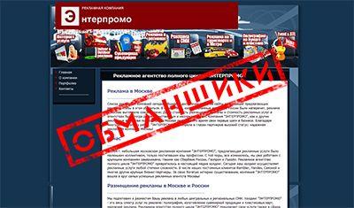 enterpromo.ru осторожно это обман