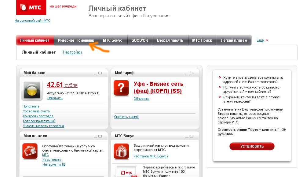 Удаляем рекламу МТС Новости