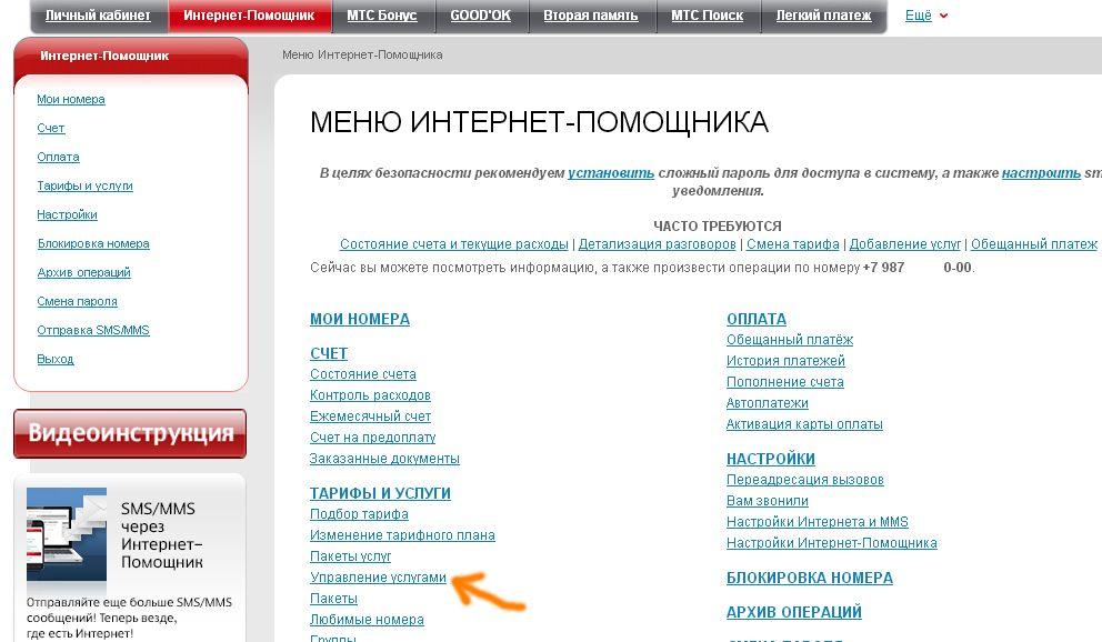 Подтверждаем удаление рекламы МТС Новости