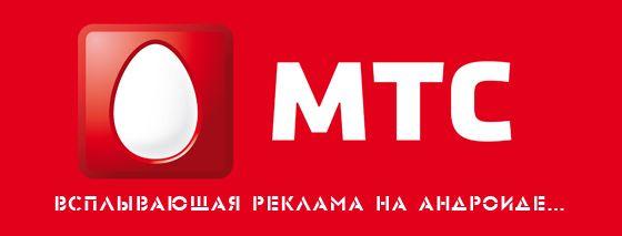 МТС сервис всплывающая реклама - отключаем