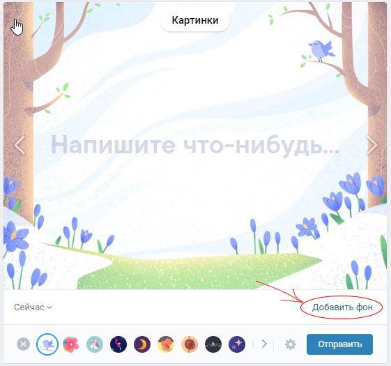 Делаем свой фон Вконтакте