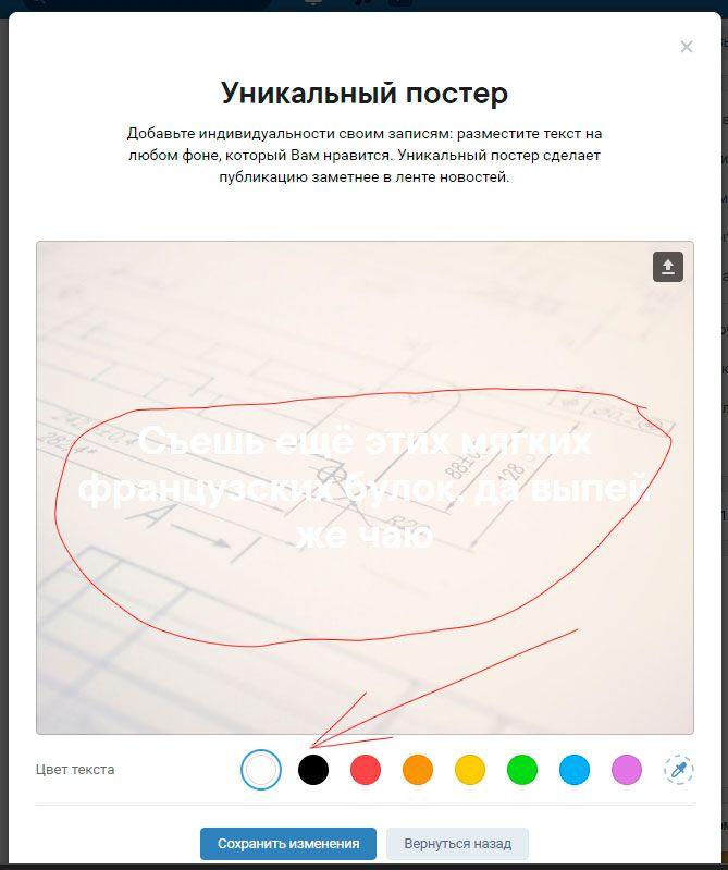 Изменить цвет текста на своем фоне для Вконтакте