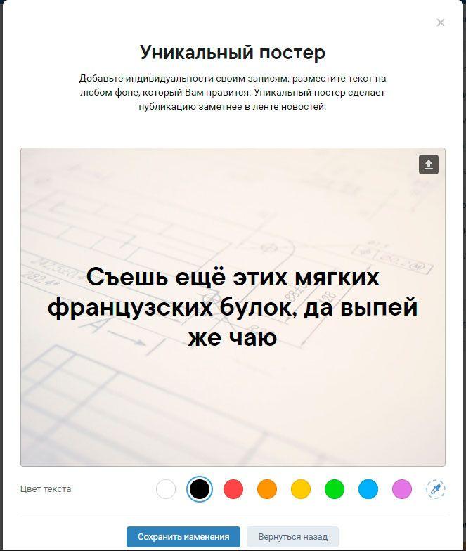 формат своего постера во Вконтакте
