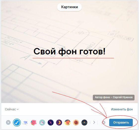 Напишем текст на своем постере для Вконтакте