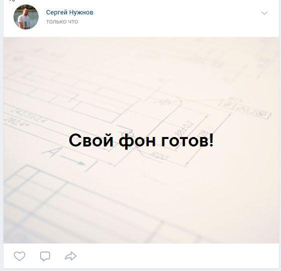 Получился отличный собственный фон для постера Вконтакте